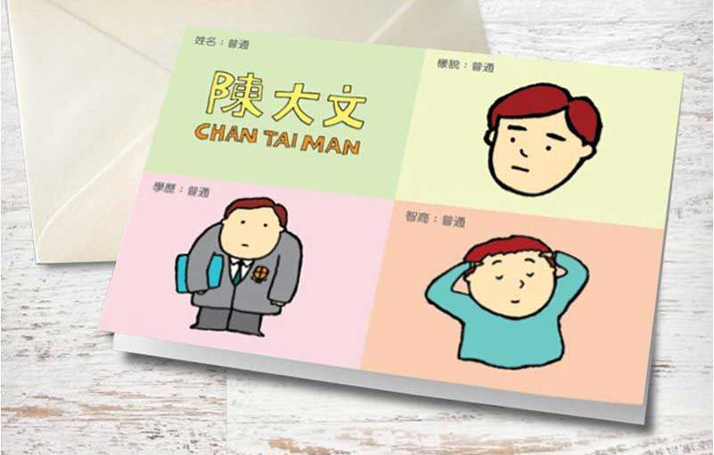 How to decipher a Chinese name