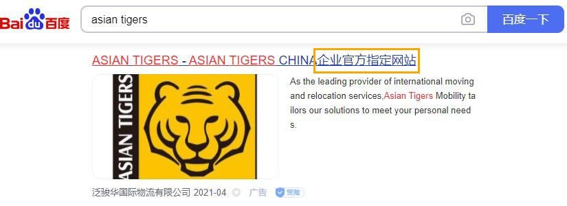 Baidu Asian Tigers